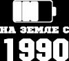 На Землі з 1990