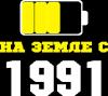 На Землі з 1991