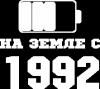 На Землі з 1992