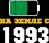 На Землі з 1993