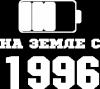 На Землі з 1996