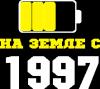 На Земле с 1997
