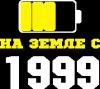На Земле с 1999