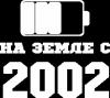 На Земле с 2002