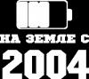 На Землі з 2004