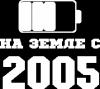 На Земле с 2005