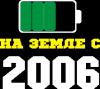 На Земле с 2006