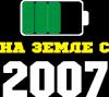 На Земле с 2007
