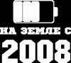 На Земле с 2008