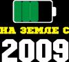 На Земле с 2009