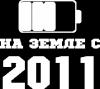 На Землі з 2011