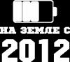 На Земле с 2012
