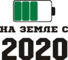 На Землі з 2020