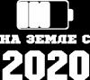На Земле с 2020