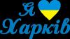 Я люблю Харьков