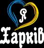 Я люблю Харьков (Сердце)