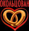 Окольцован