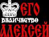 Его величество Алексей