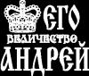 Его величество Андрей