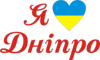 Я люблю Дніпро
