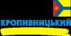 з символікою Кропивницького