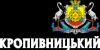 з символами Кропивницького
