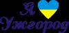 Я люблю Ужгород