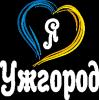 Я люблю Ужгород (Серце)
