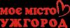 Моє Місто Ужгород