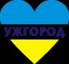 улюблений Ужгород