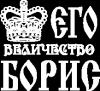 Його величність Борис