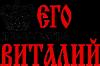 Його величність Віталій