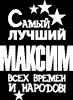 Найкращий Максим