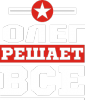 Олег решает все