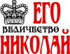Його величність Микола