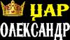 Царь Александр