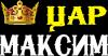 царь Максим