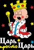 Просто Царь