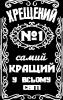 Крестный №1