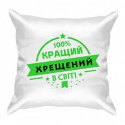 Подушка 100% Крестный