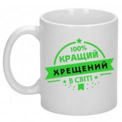 Чашка 100% Хрещений