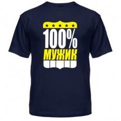 Мужская футболка 100% Мужик - Moda Print