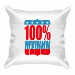 Подушка 100% Мужик - Moda Print