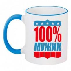 Чашка двухцветная 100% Мужик - Moda Print
