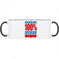 Кружка двокольорова 100% Мужик - Moda Print