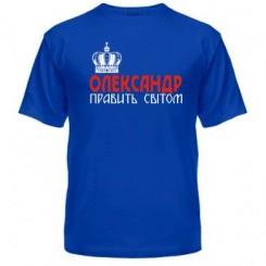 Мужская футболка Александр правит миром