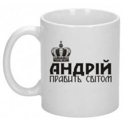 Чашка Андрій править світом