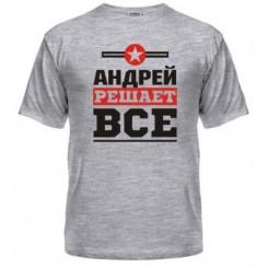Мужская футболка Андрей решает все - Moda Print