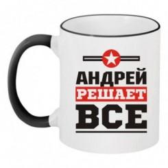Чашка двухцветная Андрей решает все
