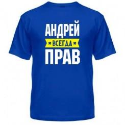 Футболка чоловіча Андрій завжди правий - Moda Print